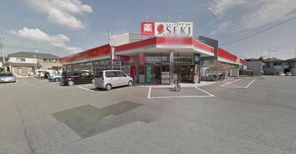 ドラッグストア・セキ 栗橋北店の画像1