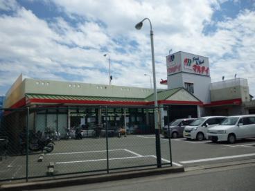 (株)マルアイ 東二見店の画像1