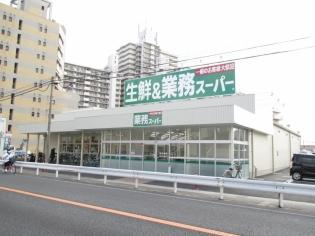 業務スーパー・西明石小久保店の画像1