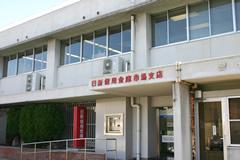 日新信用金庫 市場支店の画像1