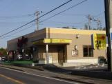 ジョイフル 四街道店