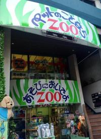 ZOO四谷の画像1