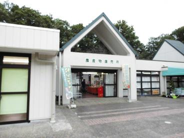 埼玉県農林公園農産物直売所の画像1