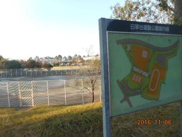白草台運動公園の画像1