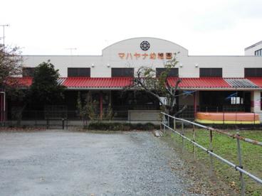 マハヤナ幼稚園の画像1