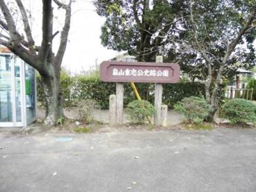 畠山重忠史跡公園の画像1
