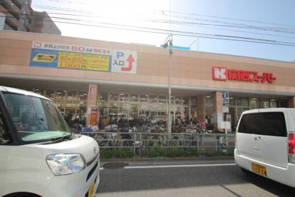関西スーパー・今福店の画像1