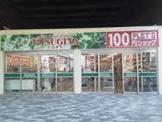 三杉屋 福島店