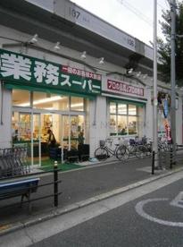業務用食品館玉川店の画像1