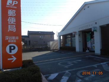 深谷新井郵便局の画像2