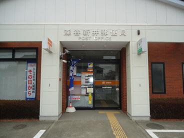 深谷新井郵便局の画像4