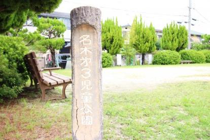 名木第3児童公園の画像2
