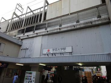 学芸大学駅の画像1