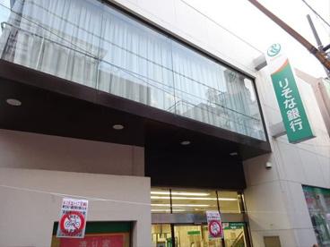 りそな銀行・学芸大学駅前支店の画像1