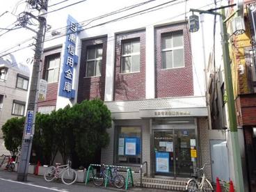 目黒信用金庫三谷支店の画像1