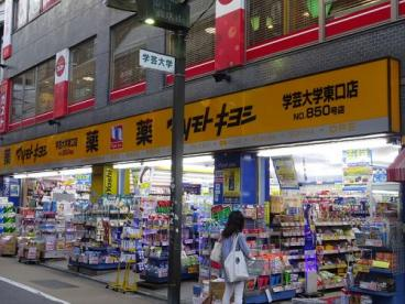 薬 マツモトキヨシ 学芸大学東口店の画像1