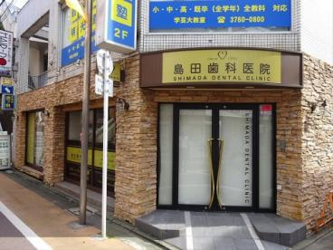 島田歯科医院の画像1
