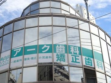 アーク歯科・矯正歯科 日本の画像1