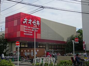 オオゼキ祐天寺店の画像1