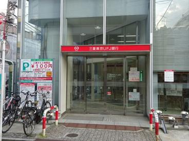三菱東京UFJ銀行 祐天寺支店の画像1