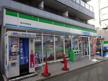ファミリーマート祐天寺駅前店の画像1
