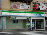 ファミリーマート祐天寺駅東口