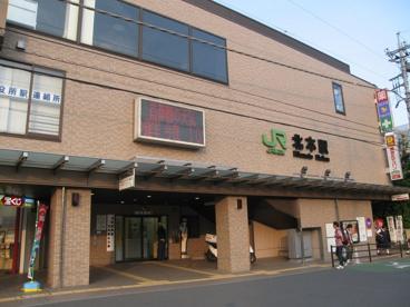 北本駅の画像1