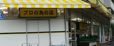 肉のハナマサ 小石川店の画像