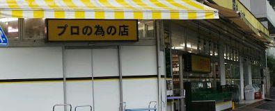 肉のハナマサ 小石川店の画像1