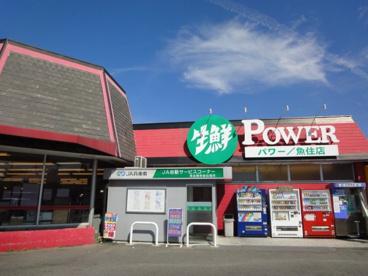 生鮮パワー・魚住店の画像1