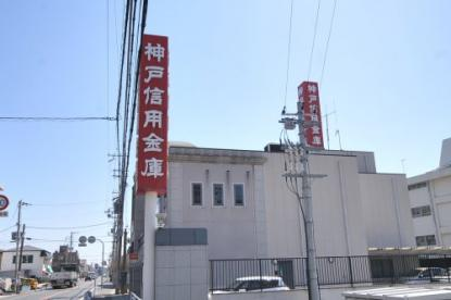 神戸信用金庫魚住駅前支店の画像1