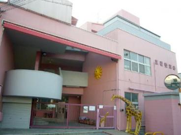正雀愛育園の画像1