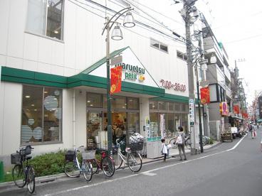 マルエツプチ 駒込中里一丁目店の画像2