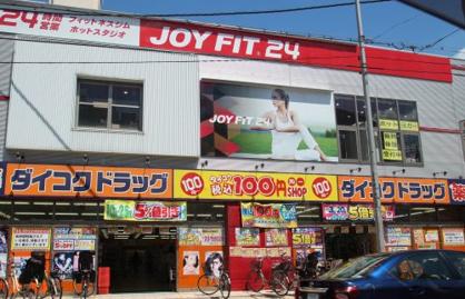 ダイコクドラッグ今福鶴見駅前薬店の画像1