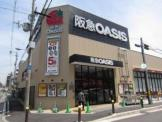 阪急オアシス・あべの店