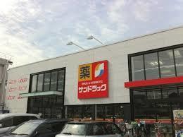サンドラッグ横堤店の画像1