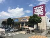 ウエルシア三木青山店