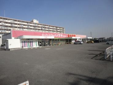 スーパードラッグノザキ羽屋店の画像1