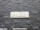 みき歯科医院