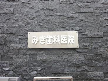 みき歯科医院の画像1