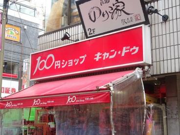 100円ショップキャンドゥ 学芸大学店の画像1