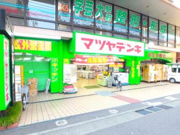 マツヤデンキ 学芸大学店の画像1