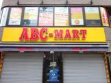ABCマート・学芸大学店