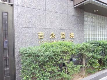 吉永医院の画像1