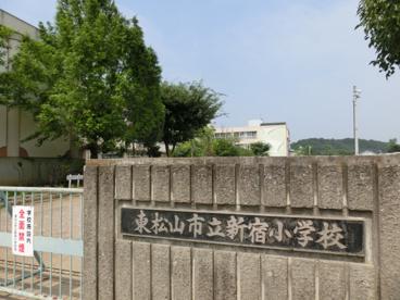 東松山市立 新宿小学校の画像2