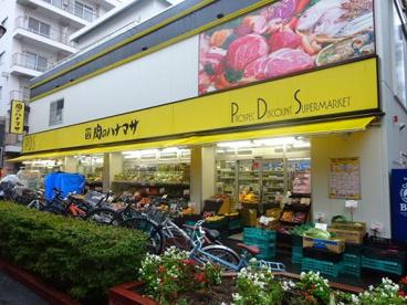 肉のハナマサ 都立大店の画像1