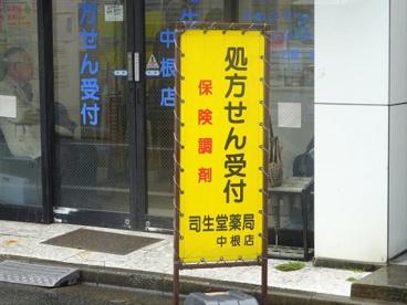 司生堂薬局中根店の画像1