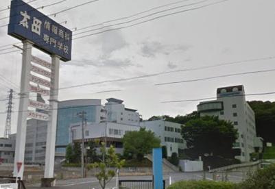 太田情報商科専門学校の画像1