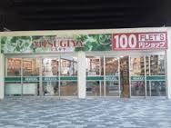 三杉屋 福島店の画像1