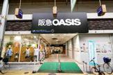 阪急オアシス・京橋店